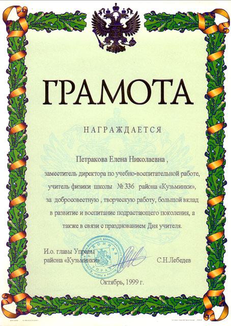 "Грамота от главы Управы района ""Кузьминки"""