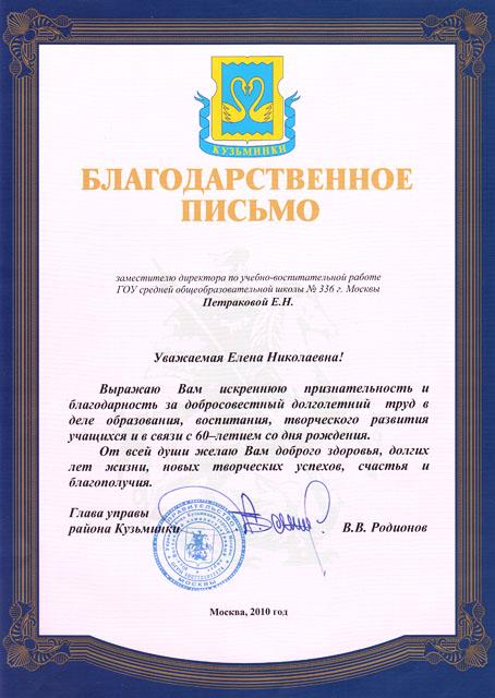 Благодарность от главы Управы района Кузьминки