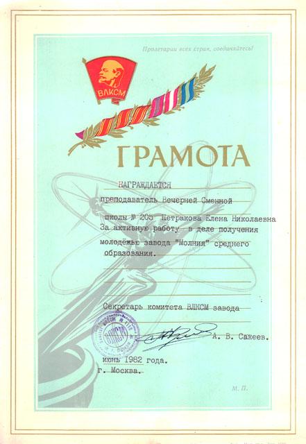 """Грамота от секретаря комитета ВЛКСМ завода """"Молния"""""""