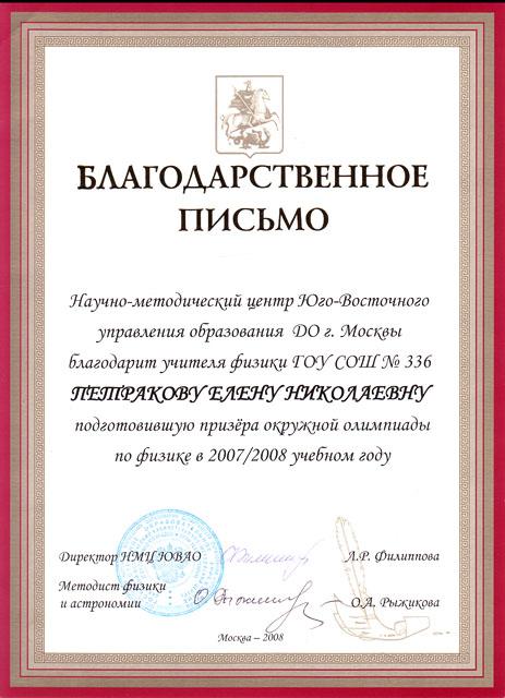 Благодарственное письмо от НМЦ ЮВАО