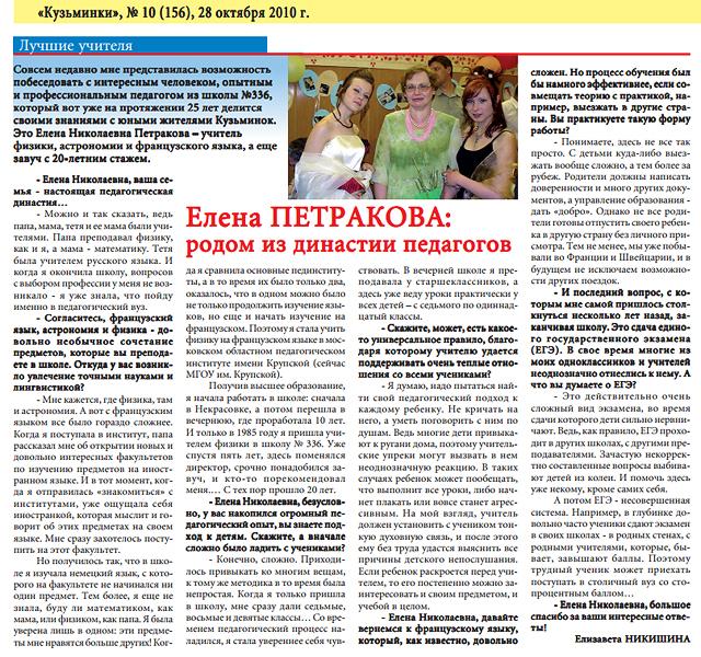 """Интервью Петраковой Елены Николаевны газете """"Кузьминки"""""""