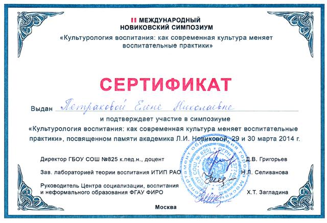 Сертификат участия в симпозиуме