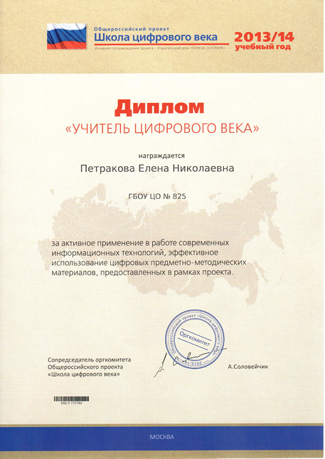 Диплом «Учитель цифрового века» 2013-14 уч.год