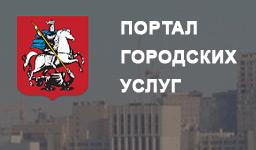 Результаты ЕГЭ и ГИА на портале pgu.mos.ru