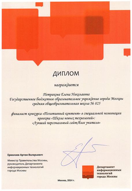 Финалист конкурса сайтов «Позитивный контент»
