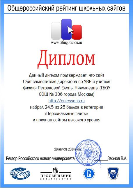 Победитель Общероссийского рейтинга РОСНОУ в категории «Персональный сайт»