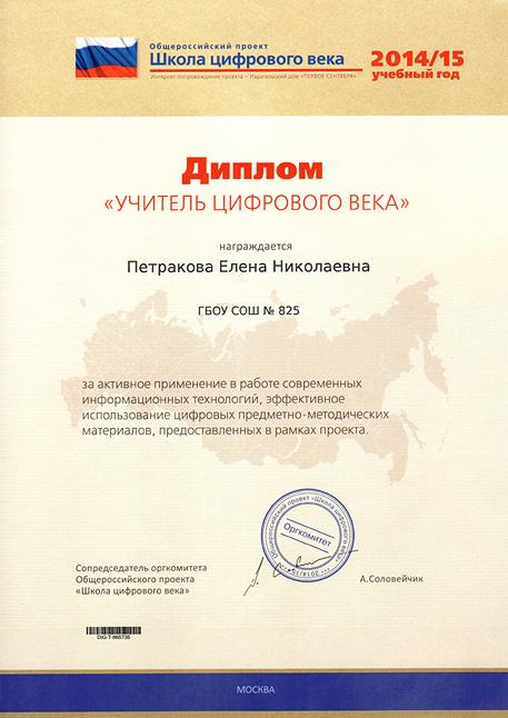 Диплом «Учитель цифрового века» 2014-15 уч.год