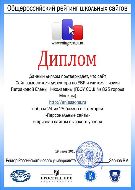 Диплом общероссийского рейтинга школьных сайтов