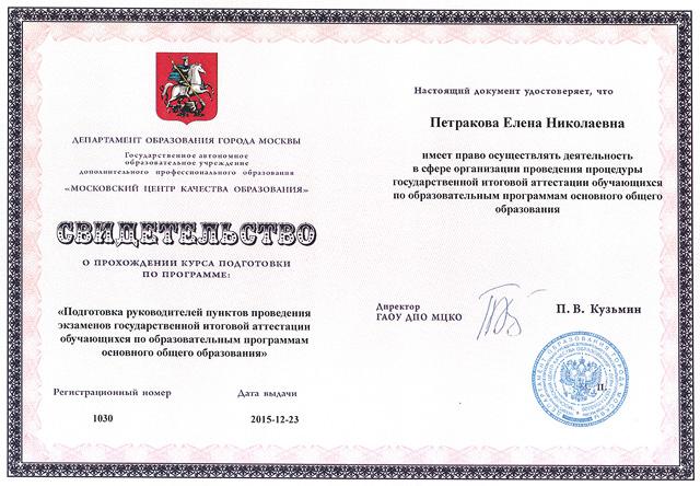 Свидетельство о прохождении курса подготовки руководителей ППЭ ГИА-9