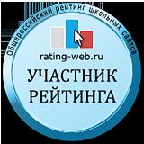 Участник Общероссийского рейтинга школьных сайтов 2016