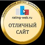 Участник Общероссийского рейтинга школьных сайтов 2017