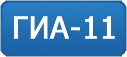 ГИА-112