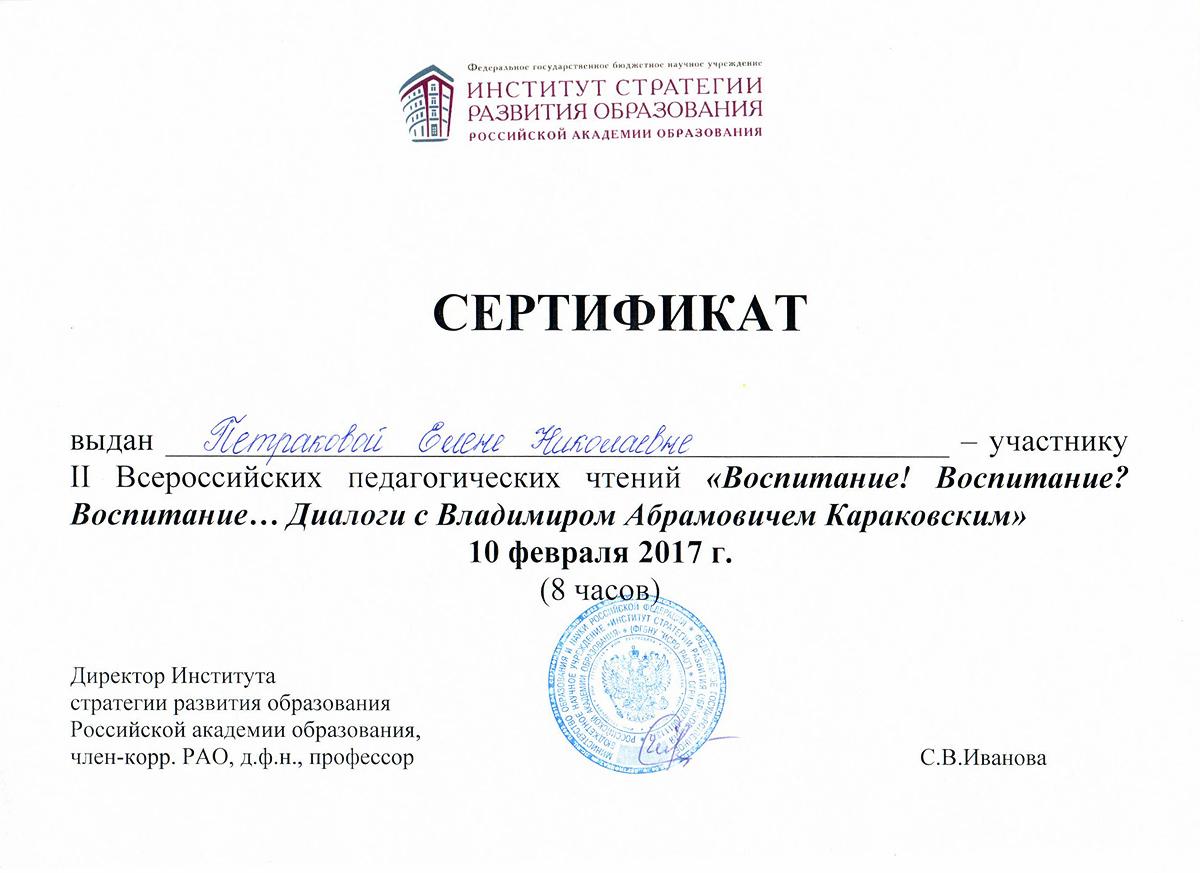 Участнику II Всероссийских педагогический чтений