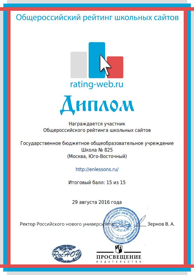 Диплом Общероссийского рейтинга РОСНОУ (категория «Персональный сайт)»