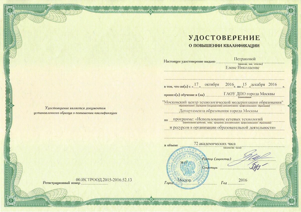 Удостоверение о повышении квалификации по программе: Использование сетевых технологий и ресурсов в организации образовательной деятельности