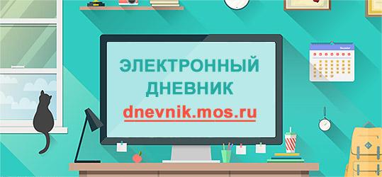 dnevnik.mos.ru