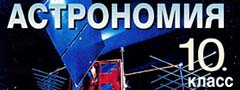 Домашнее задание по астрономии 10 класс