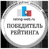 Участник Общероссийского рейтинга школьных сайтов 2018
